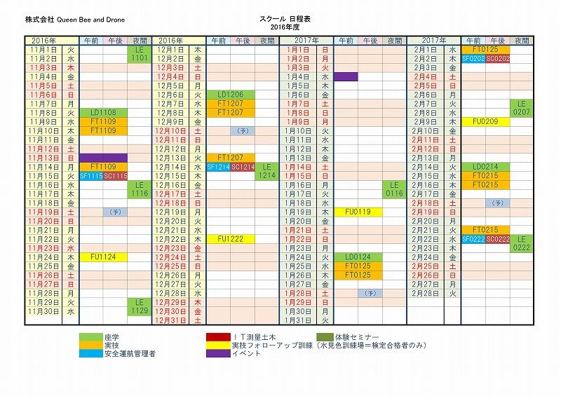schedule201611s