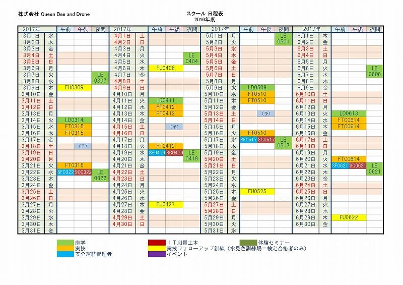 schedule201703s