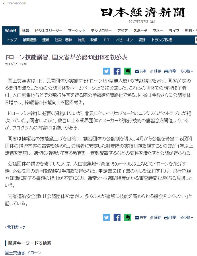 日経新聞ドローン記事国土交通省公認団体