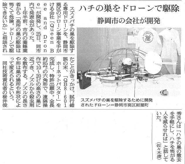 朝日新聞 スズメバチプレス発表
